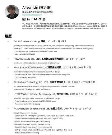 Yi-Shan Lin's CakeResume - Alison Lin (林沂珊) 國立交通大學資訊科學與工程博士 yishanl@cs.nctu.edu.tw  Hi,我的名字是林沂珊,取得博士學位後因緣際會踏入區塊鏈的世界。除致力於技術鑽研/程式開發/趨勢吸收,亦致力於向技術人員與一般大眾推廣區塊鏈&虛擬貨幣觀念與知識,現為技術社群Ta...