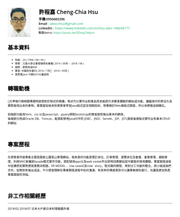 Web後端 简历范本 - 許程嘉 Cheng-Chia Hsu 手機:Email : alexcchsu@gmail.com LinkedIn : https://www.linkedin.com/in/hsu-alex-146b58177 專題demo: https://youtu.be/3Dsap7wfpnc 基本...