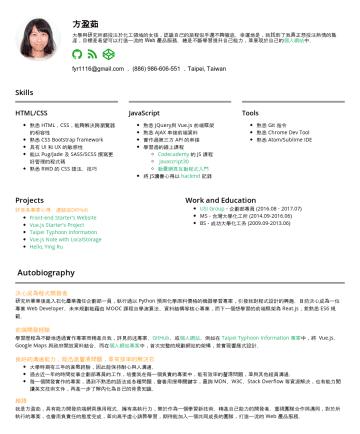 Front-End Engineer Resume Samples - 方盈茹 目前於新創公司擔任前端工程師。目標是希望可以打造一流的 Web 產品服務。總是不斷學習提升自己能力,並展現於自己的 個人網站 中。 fyr1116@gmail.com .Taipei, Taiwan Skills HTML/CSS 熟悉 HTML,CSS,能夠解決跨瀏覽器的相容性 熟悉...