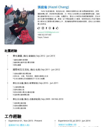 履歷範本 - 張庭瑜 (Felicia Chang) Hello! 我是個熱情、熱心的女孩,畢業於南開科技大學 休閒事業管理系,因為喜歡接觸人群,熱衷參與校園活動,大一時加入本校學生自治會(簡稱學生會),協助學生會辦理所有大大小小活動、社團評比。更在大三時因系上實習實務課程,至旅行社實作學習團輔人員,更進一...