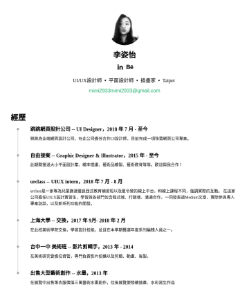 UI/UX實習生、視覺設計實習生 Resume Samples - to be a better designer! Experiences Gotoo -- UI Designer,2018 / 7 - now Gotoo is a professional web design company, and I am a UI co-designer in it. SOHO -- Graphic Designer & Illustrator,now I had finished many projects about illustration, graphic design, logo design, social community article illustration design, ads...
