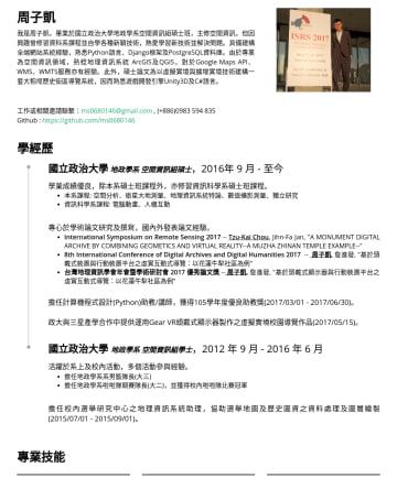 後端工程師 Resume Examples - Tzu-Kai Chou A junior backend engineer graduated from National Chengchi University with a Geomatics Master's degree in the department of Land Econo...