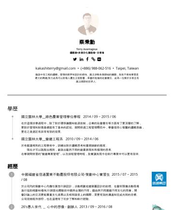 Avantageux Terry's CakeResume - 蔡秉勳 Terry Avantageux 攝影師•多項分化潛能者• 分享者 kakashiterry@gmail.com • Taipei, Taiwan 腦袋中有工程的邏輯,管理的眼界和設計的感性。廣泛涉略各個領域的議題,孜孜不倦地學習是最大的興趣;致力成為可以對每人產生正面影響,並盡所能做...
