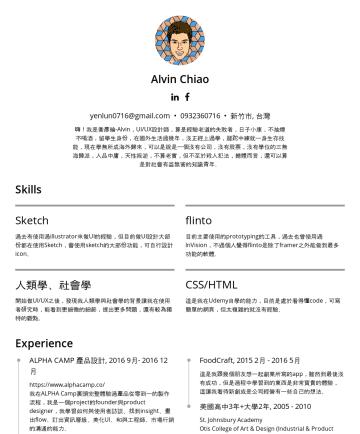 Yen Lun Chiao's CakeResume - Alvin Chiao yenlun0716@gmail.com • 新竹市, 台灣 嗨!我是喬彥綸-Alvin,朋友們都叫我小月,UI/UX設計師,算是經驗老道的失敗者,日子小康,不抽煙不喝酒,留學生身份,在國外生活過幾年,沒正經上過學,蹉跎中練就一身生存技能,現在學無所成海外歸來,可以是說...
