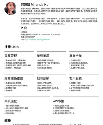 Resume Samples - 心。 目前職稱 商務發展顧問 Commercial Department ,Shopee TW 手機 :Email : your.dreamsisters@gmail.com 技能 Skills 專案管理 1.專案內容發想,企劃案撰寫。 2.廠商詢價及跨部門...