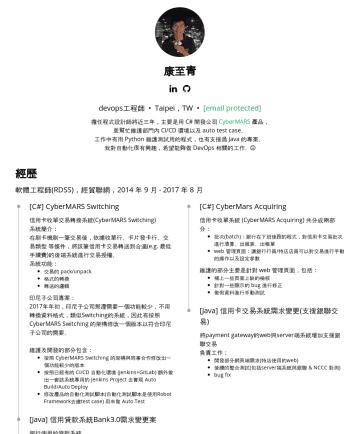 康至青's CakeResume - 康至青 devops工程師 • Taipei,TW • [email protected] 擔任程式設計師將近三年,主要是用 C# 開發公司 CyberMARS 產品, 並幫忙維護部門內 CI/CD 環境以及 auto test case。 工作中有用 Python 維護測試用的程式,也有支援...