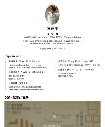 文案、數位行銷、社群行銷、顧問 Resume Samples - 作坊,OctOct 2016 一年內於台南舉辦 6 場講座 、 12 次工作坊 含括電繪、品牌、字型設計等;參與人數超過 300 人 Nannini眼鏡 , AugDec 2015 采進公司 八...