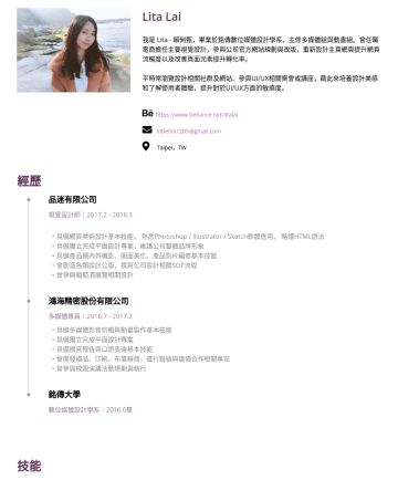 UI/UX設計師 Resume Samples