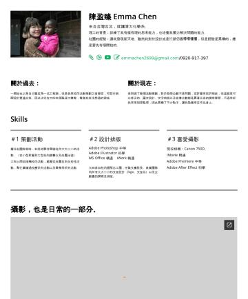 陳盈臻's CakeResume - 陳盈臻 Emma Chen 來自台灣台北,就讀清大化學系。 理工的背景:訓練了我有條有理的思考能力,也培養我獨力解決問題的能力。 社團的經驗:讓我發現新天地。雖然我對於設計或是行銷仍舊懵懵懂懂,但是經驗是累積的,總是要先有個開始的。 emmachen2699@gmail.com /關於過去: ...