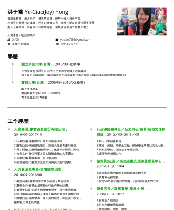 洪于喬's CakeResume - 洪于喬 Yu-Ciao(Joy) Hong 當過服務員、廚房助手、導覽解說員,瞭解一線人員的辛苦。 在補習班當過行政導師,門市的儲備店長,瞭解一間公司運作需要什麼。 進入人資領域,將看似不相關的經驗,聚集成協助員工的最大動力! 人資專員 / 職涯好夥伴 09/05 yuciao7695@gma...