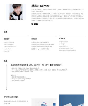網頁設計 / UI設計 / 平面設計 履歷範本 - 林易志 Derrick 您好,我是林易志,目前已有網頁設計兩年的工作經驗,專長是網頁設計、響應式網頁設計、平面設計、UI設計等等。 因對於視覺設計有非常濃厚的興趣,且不斷精進自己的VI設計、字體設計、UI設計的能力,在這期間也報名許多設計相關的課程,也讓我學習到設計之外,還有與客戶的溝通能力與...
