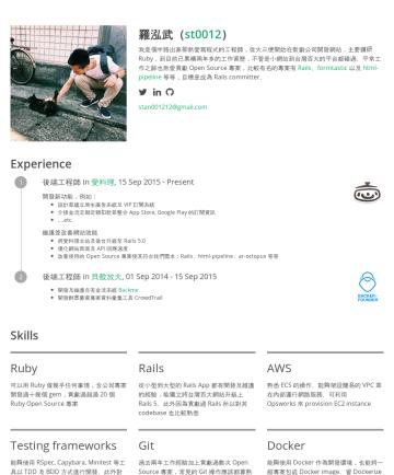 Stan Lo's CakeResume - 羅泓武( st0012 ) 我是個半路出家卻熱愛寫程式的工程師,從大三便開始在新創公司開發網站,主要鑽研 Ruby,到目前已累積兩年多的工作資歷,不管是小網站到台灣百大的平台都碰過。平常工作之餘也熱愛貢獻 Open Source 專案,比較有名的專案有 Rails 、 formtastic 以...