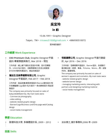 Graphic Designer Resume Samples - 設計/名片設計/一頁式網頁設計/商品型錄設計 The company was primarily focused on sales of baby,kids&Maternity. My main tasks were: - Commercial photography - video editing - website related graphic design - Banner/Logo/Business card/One-page web/Catalog...