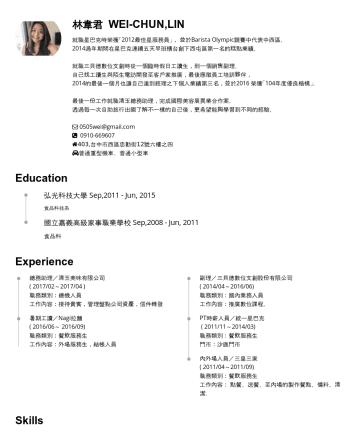 Wei Lin's CakeResume - 林韋君 WEI-CHUN,LIN 就職星巴克時榮獲「2012最佳星服務員」, 並於Barista Olympic競賽中代表中西區。 2014過年期間在星巴克連續五天早班櫃台創下西屯區 第一名 的糕點業績。 就職三貝德數位文創時從一個臨時假日工讀生,到一個銷售副理。 自己找工讀生與陌生電訪開發至...