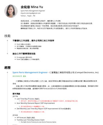 余宛容 Mina Yu's CakeResume - 余宛容 Mina Yu Spare Parts Management Engineer millafellu@hotmail.com Tamsui,Taipei,TW 我是余宛容,工作流程優化的能手,擅長優化工作流程。 初入職場時,就被派到荷蘭分公司處理年度盤整,三個月內完成公司評估需六個月才...