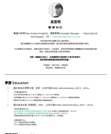 數據分析師Data Analyst (Insights)、專案管理Campaign Manager  履歷範本 - 吳昱明 Darren Wu 政策分析師Policy Research、數據分析師Data Analyst (Insights)、 專案管理Campaign Manager 、社群經營Community Management • Taipei Special Municipality,TW •@...