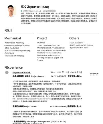 Junior Software Project / Product Management Resume Examples - 高文為(Russell Kao) x@gmail.com 你好,我是高文為,由工程背景踏入專案管理,有大陸兩年大型機構專案經驗,主要負責關鍵客戶對接以及跨部門協調等,製程技術從自動化組裝、CNC加工、金屬表面處理、塑膠射出成型皆有涉略, 期望結合先前專案經驗並在未來能擔任產品管理相關職務,從市...