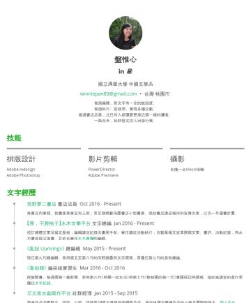 盤惟心's CakeResume - 盤惟心 國立清華大學 中國文學系 winniepan83@gmail.com • 台灣 桃園市 做過編輯,對文字有一定的敏銳度。 做過執行,能發想、實現各種企劃。 做過書店店員,比任何人都還要更接近第一線的讀者。 一路走來,始終堅定投入出版行業。 技能 排版設計 Adobe Indesign ...