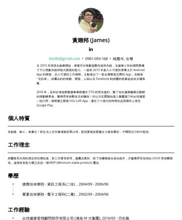 James Bang's CakeResume - 黃翔邦 (James) btofbi@gmail.com • 桃園市, 台灣 自 2010 年與朋友創業開始,便著手於規劃遊戲內容與系統,在創業三年的期間累積了不少規劃系統與程式開發的能力。一直到 2013 年進入三竹資訊便專注於 Android App 的開發,在三竹資訊工作期間,主動提出了...