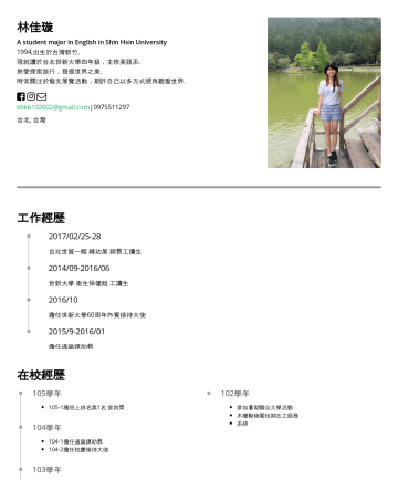 Resume Samples - 林佳璇 A student major in English in Shin Hsin University 1994,出生於台灣新竹。 現就讀於台北世新大學四年級,主修英語系。 熱愛探索旅行,發掘世界之美...