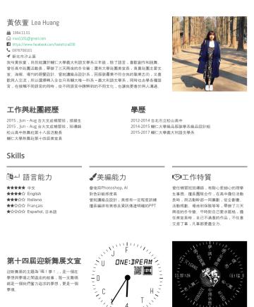 黃依萱's CakeResume - 黃依萱 Lea Huang 1994.11.01  mua1101@gmail.com https://www.facebook.com/lealetizia030 https://www.instagram.com/bonbonslea 0976708101 新北市汐止區 新北市新莊區 J...