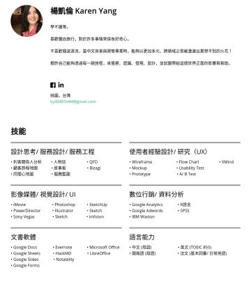 UX Designer/ UX Researcher Resume Examples - 楊凱倫 Karen Yang 學不躐等。 喜歡獨自旅行,對於許多事情常保有好奇心。 不喜歡隨波逐流,當中文背景與資管專業時,能夠以更加多元、跨領域之思維激盪出異想不到的火花! 期許自己能夠透過每一趟旅程,來覺察、認識、發現、設計,並試圖帶給這個世界正面的影響與幫助。 桃園,台灣 ky@gmai...