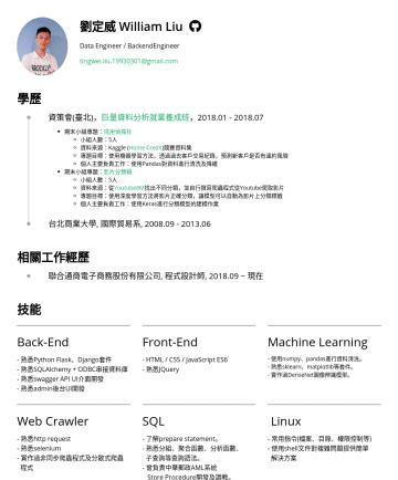 Back End Engineer Resume Examples - 劉定威 William Liu Data Engineer / BackendEngineer tingwei.liu@gmail.com 學歷 資策會(臺北), 巨量資料分析就業養成班 ,期末小組專題: 信用偵探社 小組人數:5人 資料來源:Kaggle ( Home Credit )競賽資...