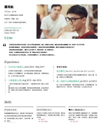 Resume Samples - 羅雨航 1991出生,金牛座 景文科大視覺傳達設計系畢業 熱愛藝術、閱讀、設計 以及一切與人有連結有溫度的事物 waterfffall@gamil.comTaipei, Taiwan 文青是朋友對我最常見的形容詞,每次出門揹包總是會帶一本書,常看散文和詩集,喜歡流連在書店或圖書館一隅,時常被一...