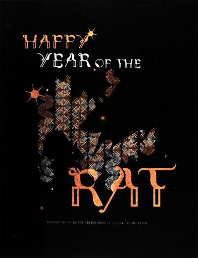 CalArts poster: Happy Year of the Rat by Stephanie Chen