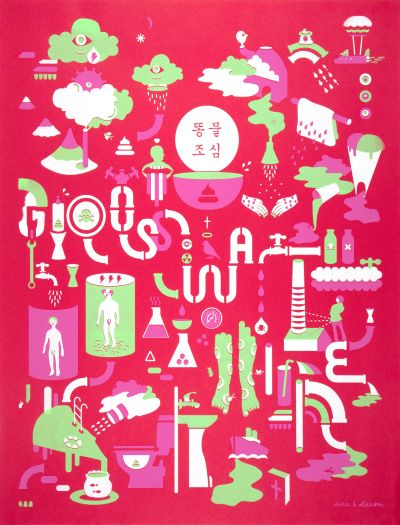 CalArts poster: Gross Water by Dasom Kim Sue Kim