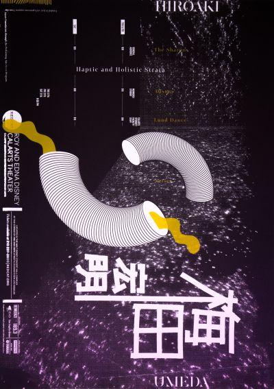 CalArts poster: REDCAT: Haptic and Holistic Strata by Alex Ketchakmadze David Matthew Davis Nathalie Sehee Kim