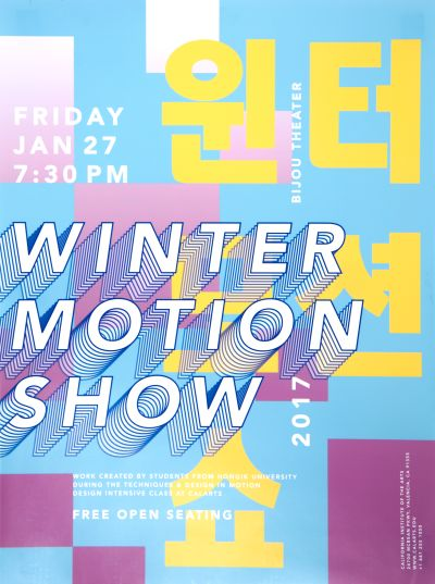 CalArts poster: 2017 Winter Motion Show by Lisa Armstrong Yiyi Shao