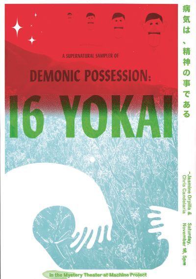 CalArts poster: 16 Yokai by Hayden Smith