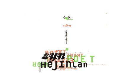 CalArts poster: Lyn Hejinian by Jonathan Notaro
