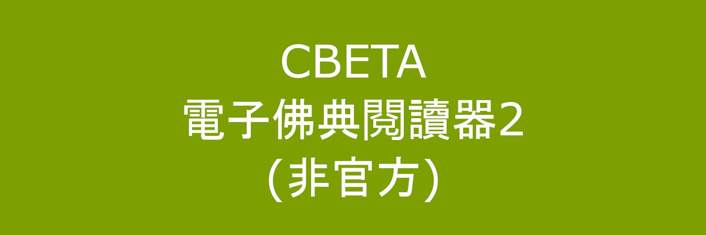 CBETA電子佛典2(非官方) banner