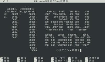 GNU nano (UNOFFICIAL) screenshot