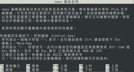 (UNOFFICIAL) nano (Strict Confinement) screenshot