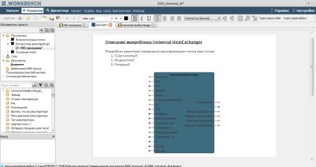 zworkbench screenshot