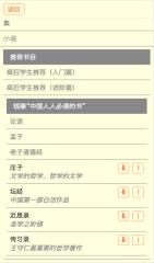 中华古籍 screenshot
