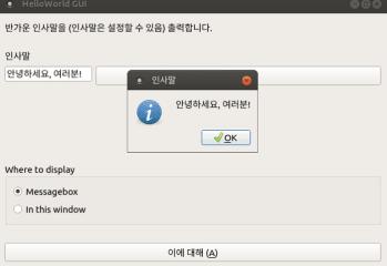 HelloWorld GUI screenshot