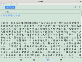CBETA電子佛典2(非官方) screenshot