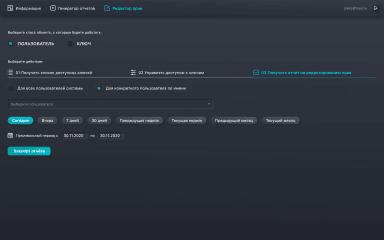 Умная Ключница screenshot
