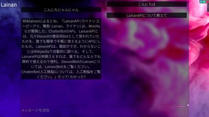 Lainan Desktop screenshot