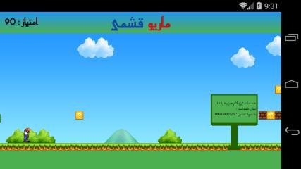 marioqeshmi screenshot