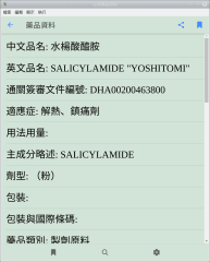 twdi screenshot