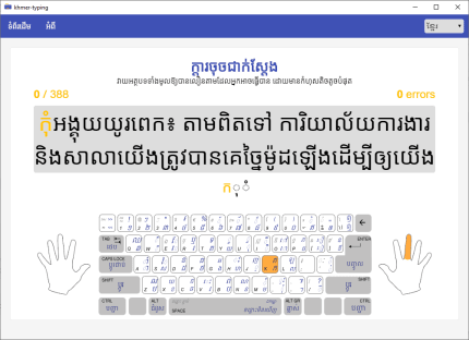 Install Khmer Typing for Linux using the Snap Store   Snapcraft