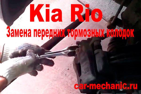Замена передних тормозных колодок Киа Рио