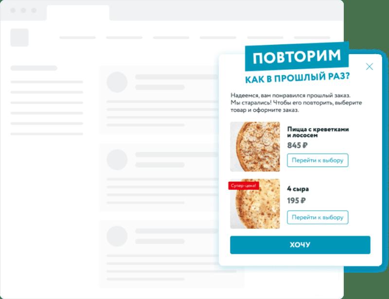 Поп-ап окна науход изкорзины/сайта помогают остановить часть клиентов