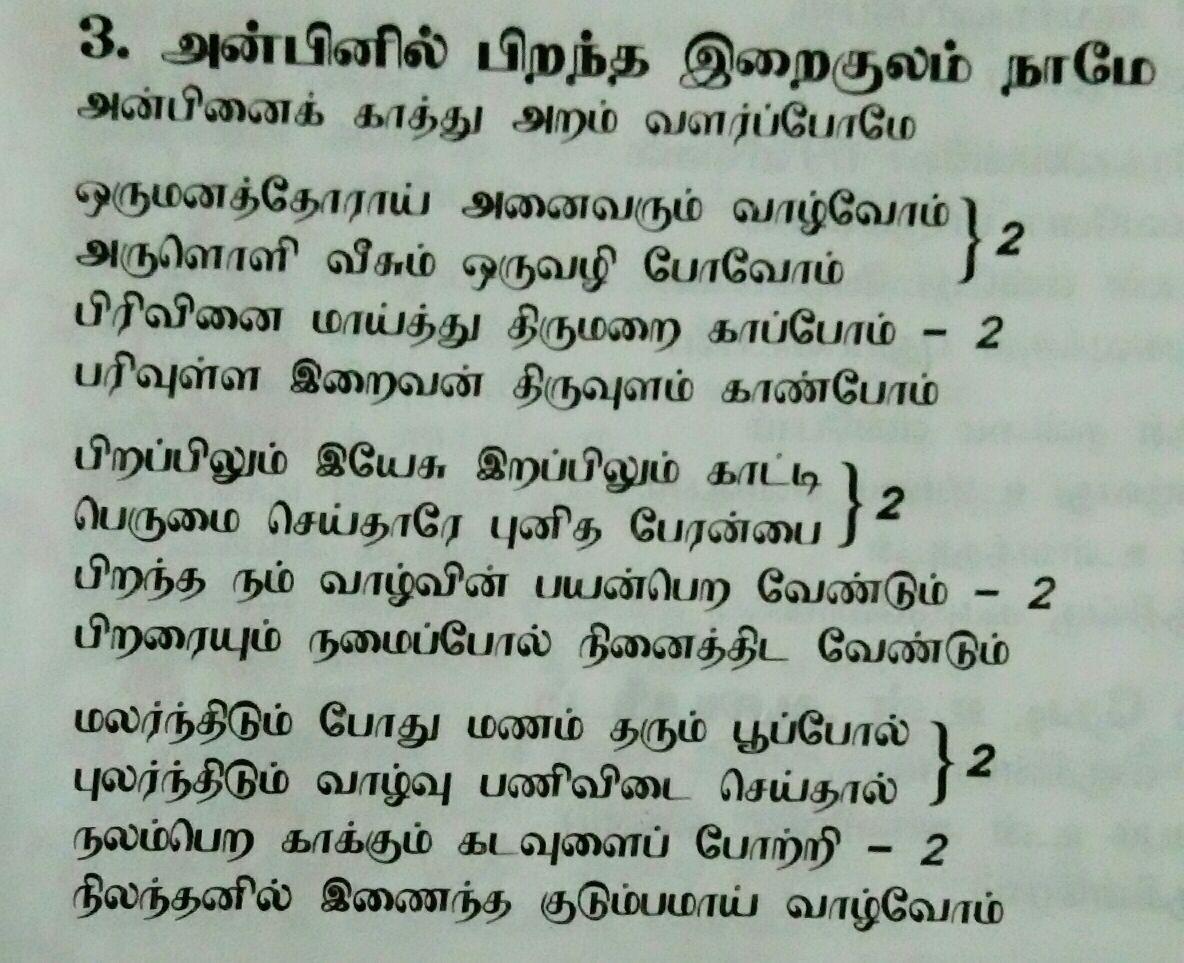 Tamil Christian Song Lyrics