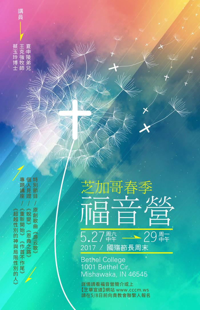 2017 Gospel Camp Flyer.